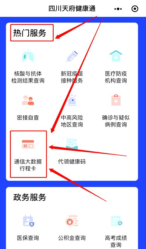通信大数据行程卡_20210811