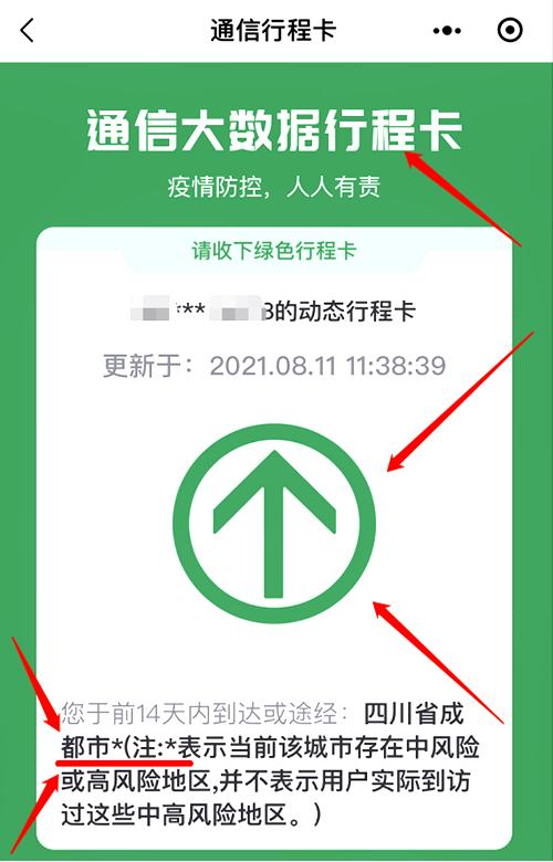 通信行程卡_20210811