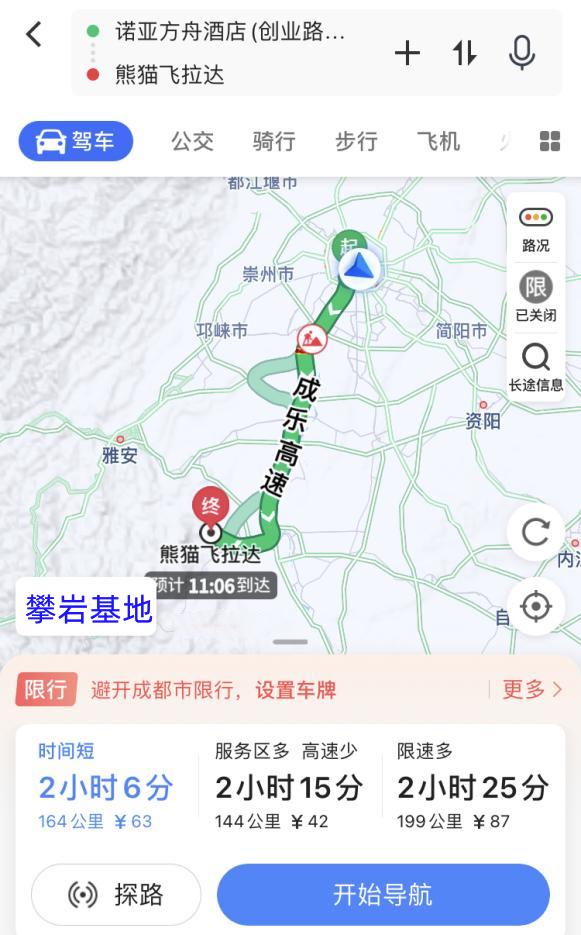 熊猫飞拉达路线图1