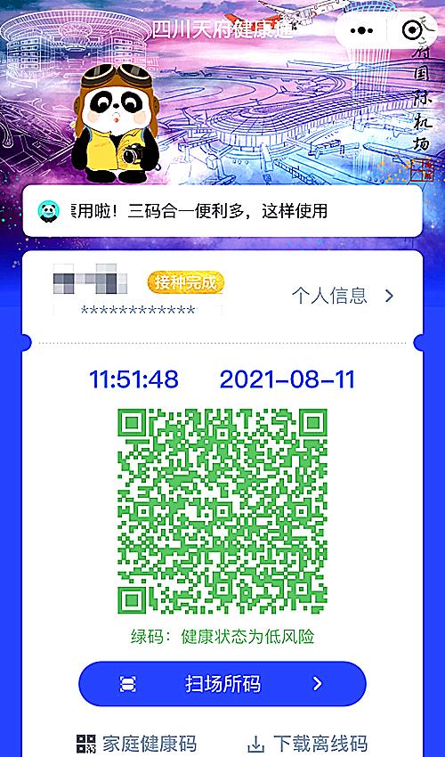 天府健康通绿码_20210811